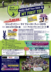 my first tee_flyer w210 h297