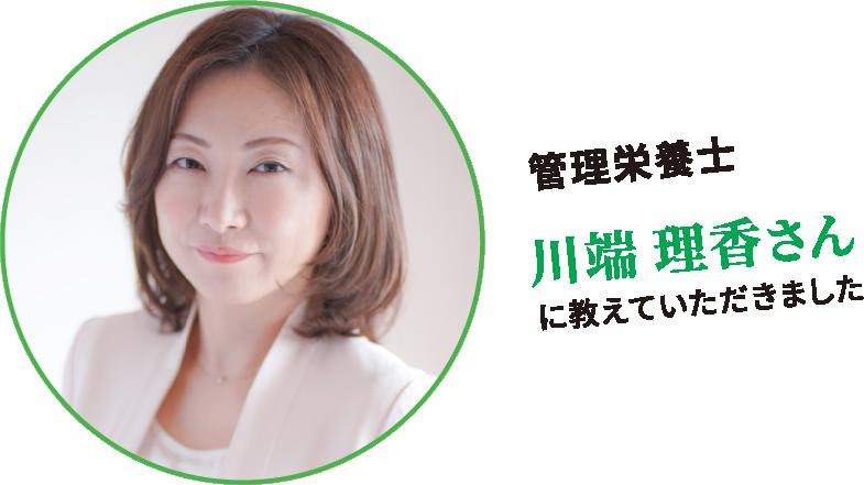 管理栄養士 川端 理香さん