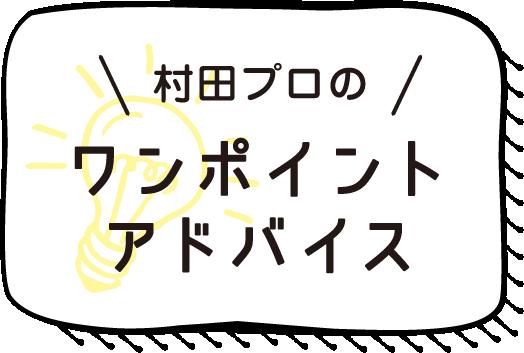 村田プロのワンポイントアドバイス