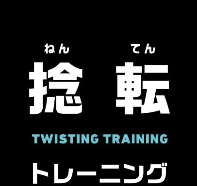 捻転トレーニング